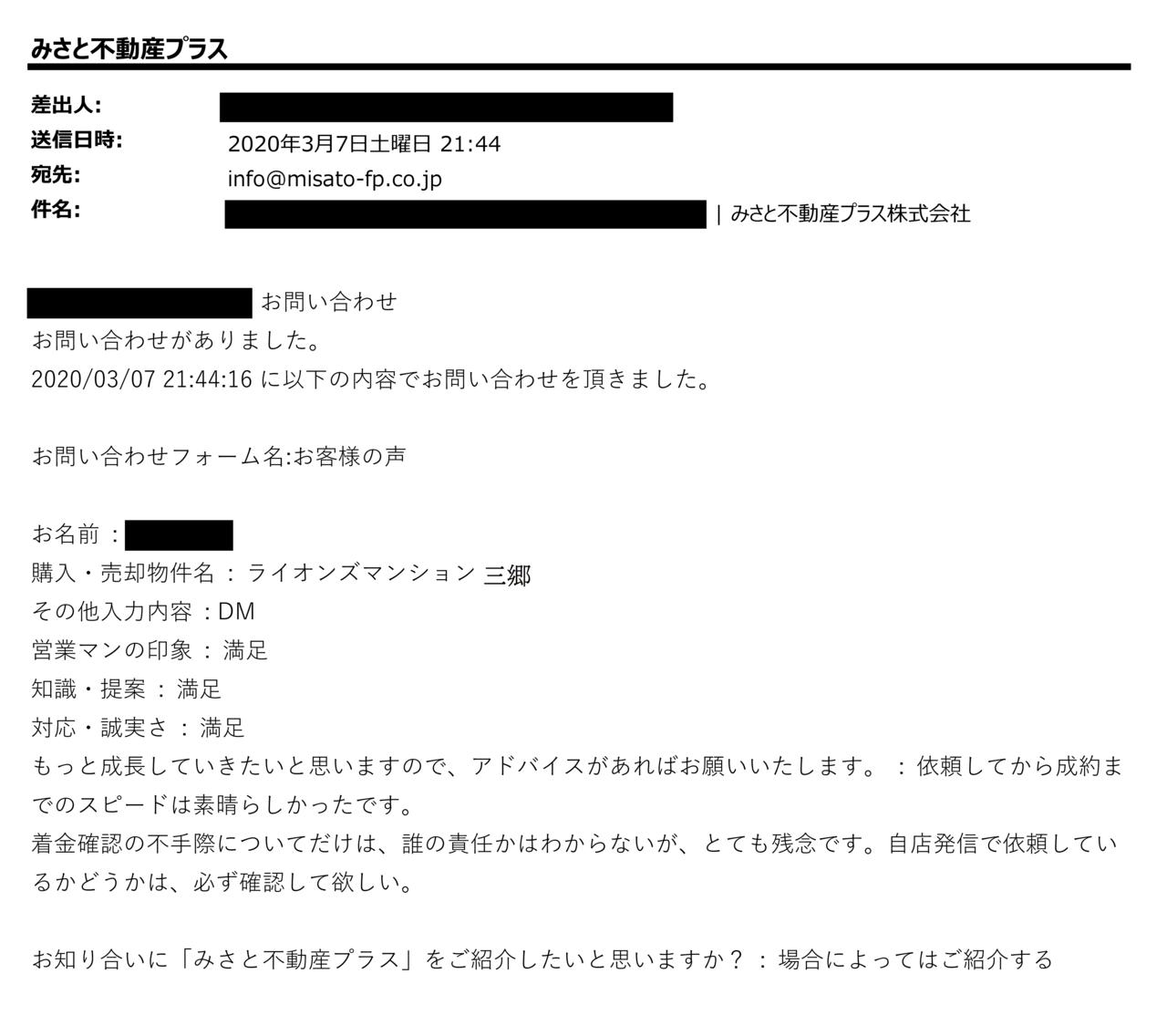 【お客様の声】三郷駅 中古マンション「ライオンズマンション三郷」