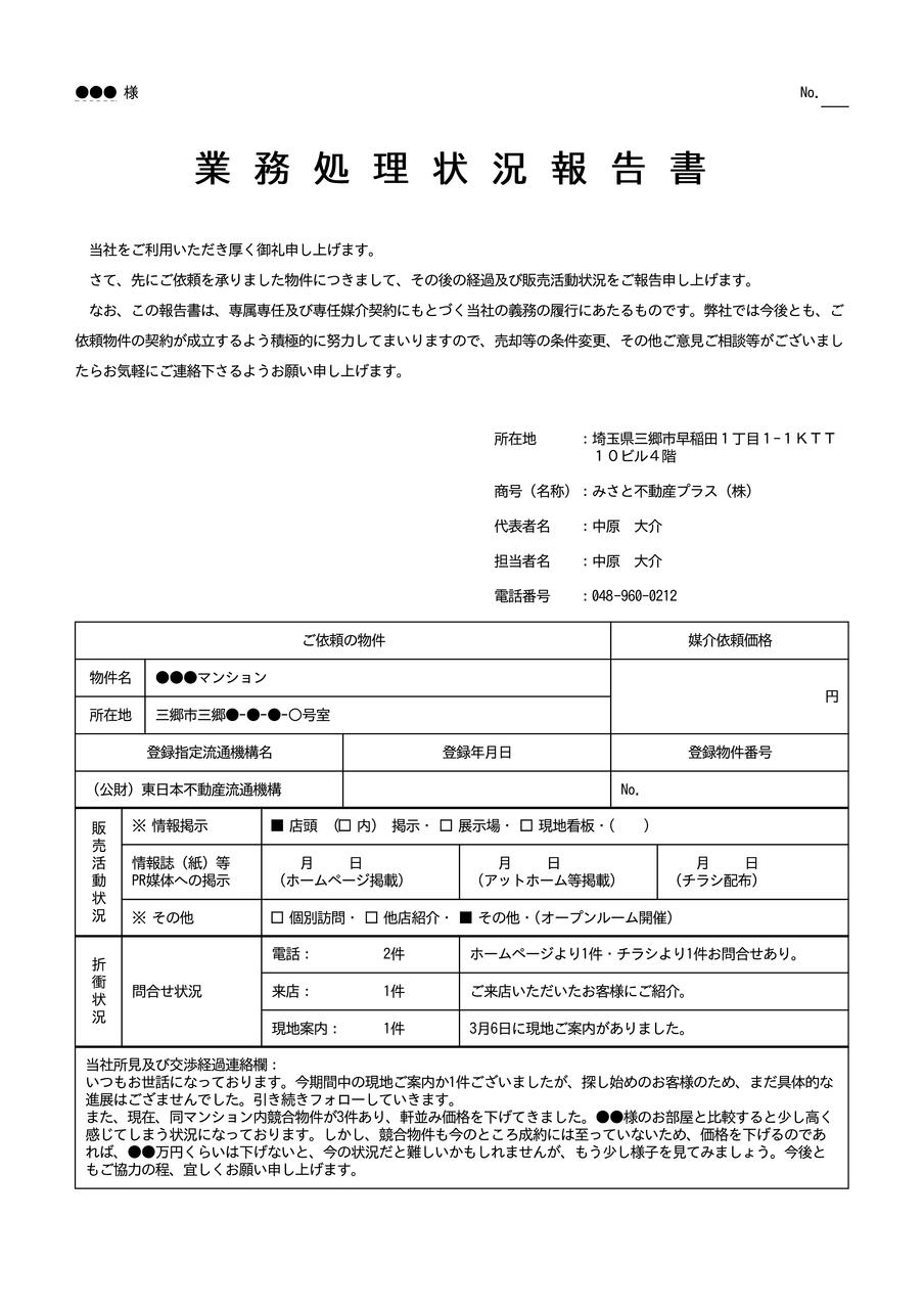 STEP⑤経過報告・ご提案