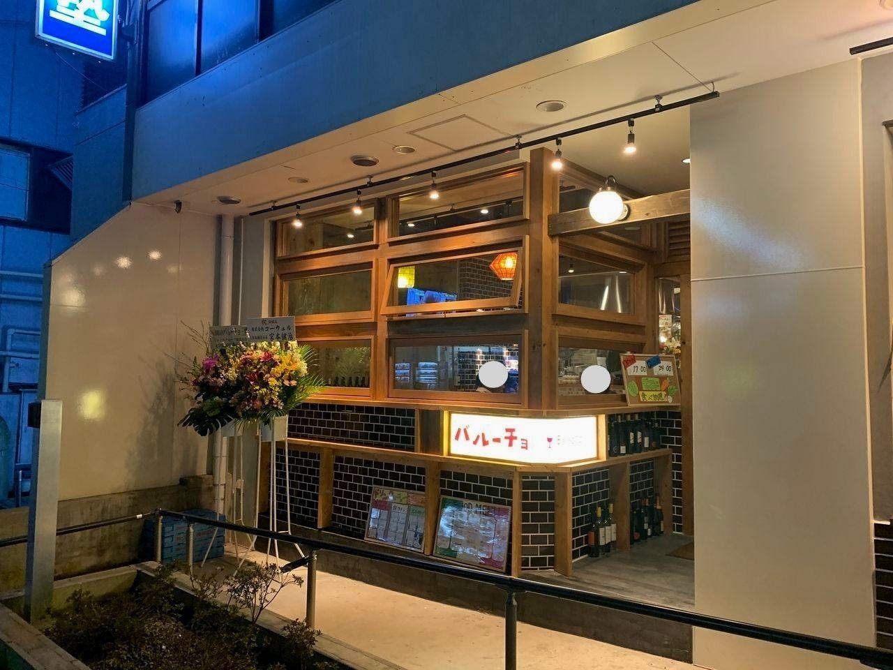 【三郷市食べ歩きブログ】三郷駅南口に「バルーチョ三郷店」がオープンしました!