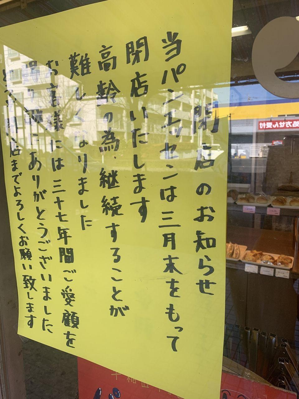 【三郷市食べ歩きブログ】三郷市早稲田7丁目にある「パンエッセン」が3月末で閉店するようです・・・