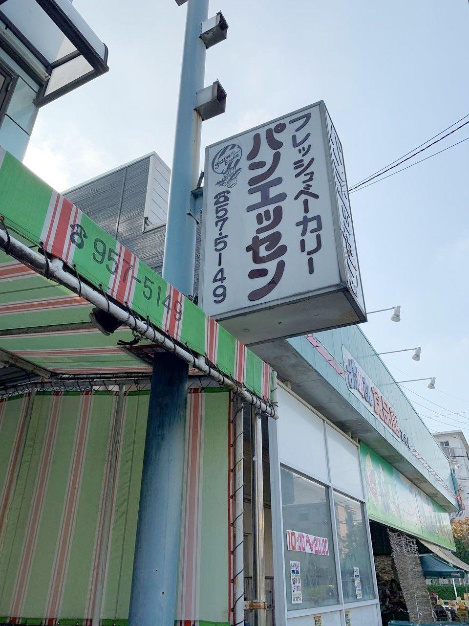 【三郷市食べ歩きブログ】三郷市早稲田7丁目にある「パンエッセン」へ