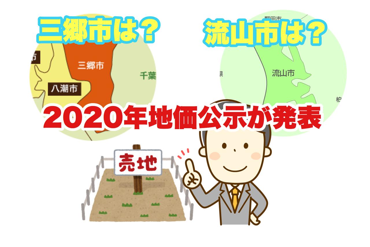 【みさと不動産プラス知っトク情報】2020年地価公示(公示価格)が発表されました!