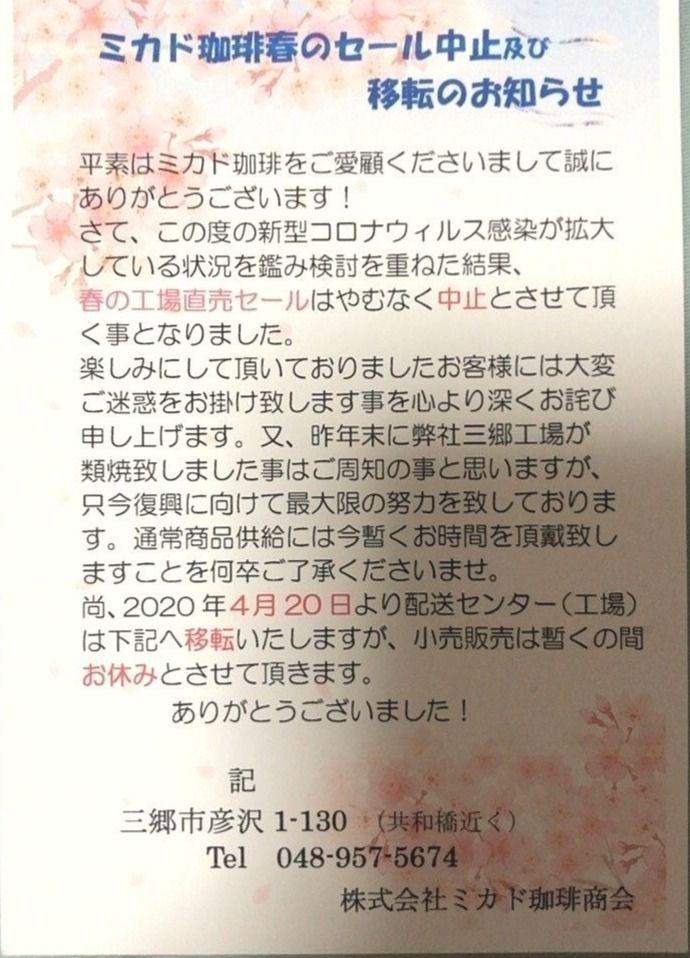 ミカド珈琲三郷工場の春のセールが中止・移転するようです。