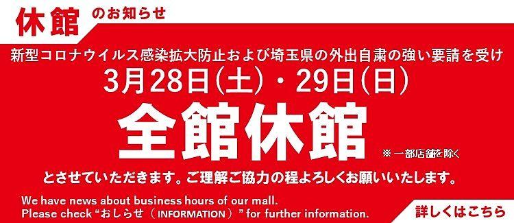 【全館休館】ららぽーと新三郷が28日・29日全館休館のようです。