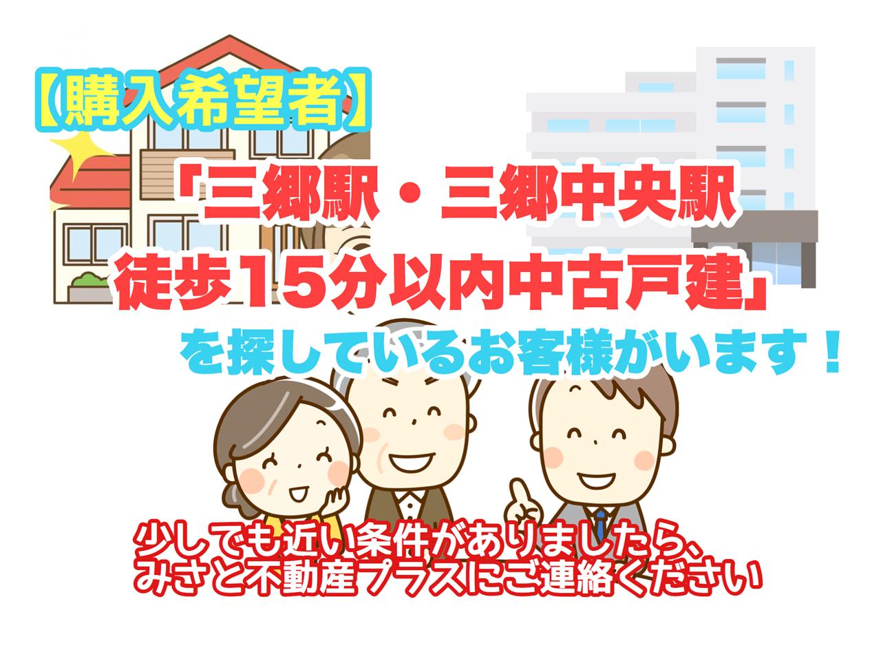 【購入希望者リスト】三郷駅・三郷中央駅徒歩15分以内の中古戸建を探しているお客様がいます!