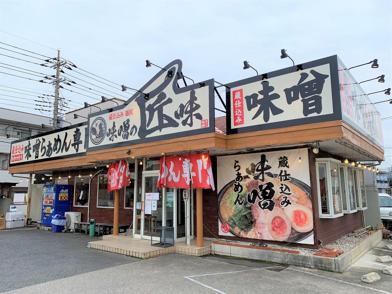 【三郷市食べ歩きブログ】三郷市鷹野5丁目にある味噌ラーメン専門店「味噌の匠味」へ行ってきました!