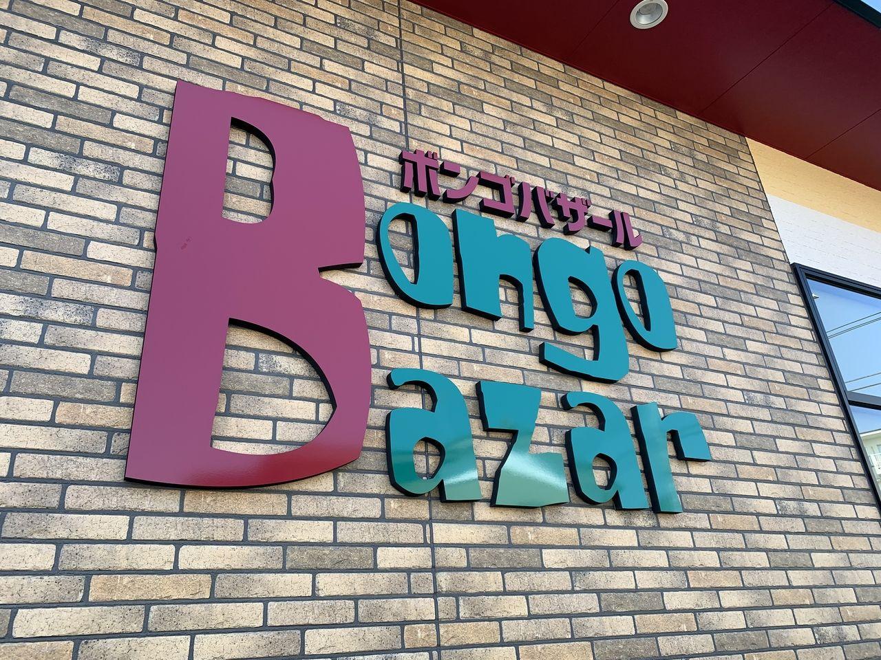三郷市彦成3丁目にオープンした「ボンゴバザール」に行ってきました!