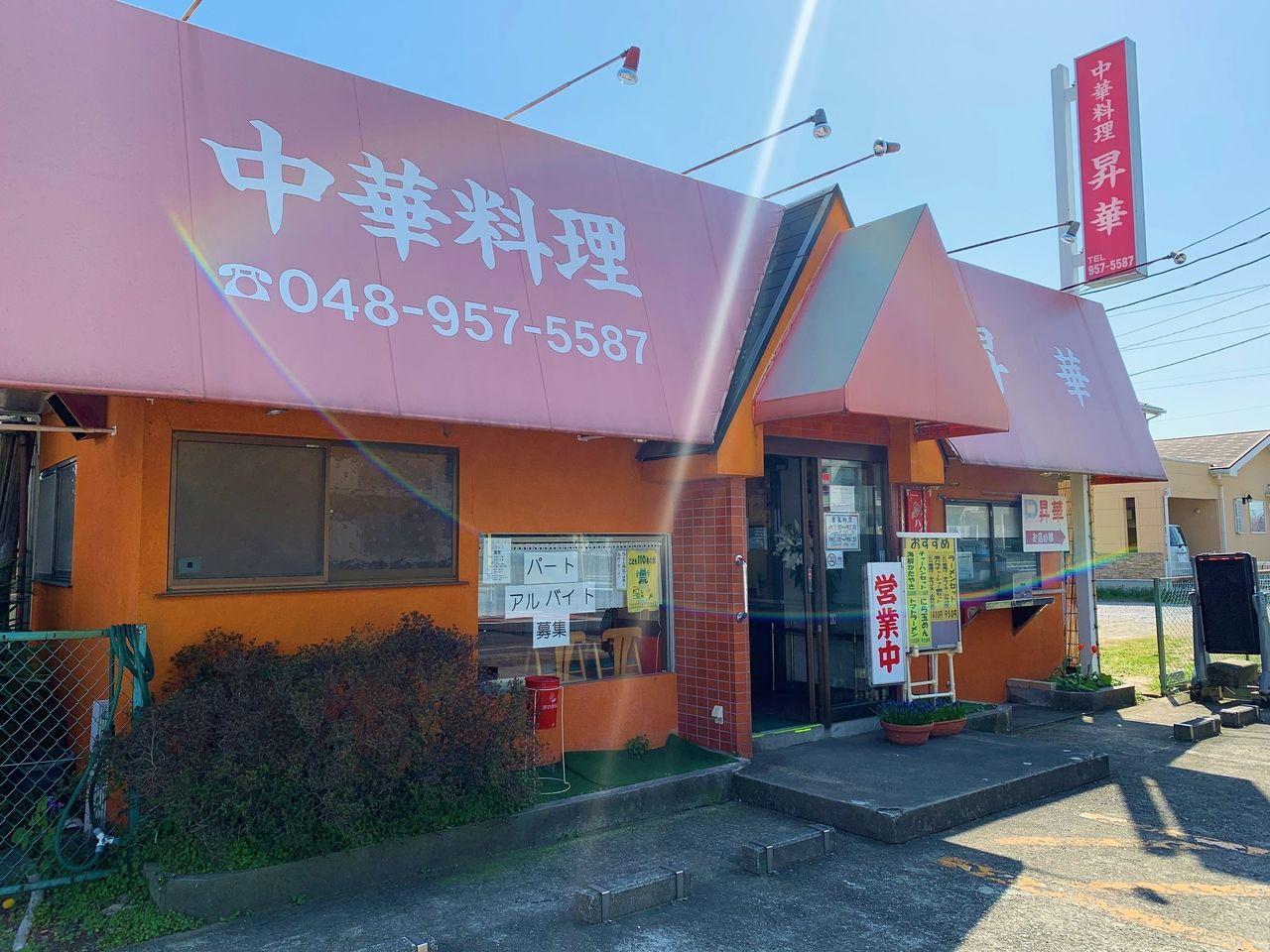 【三郷市食べ歩きブログ】三郷市彦成3丁目の中華料理「昇華」に行ってきました!