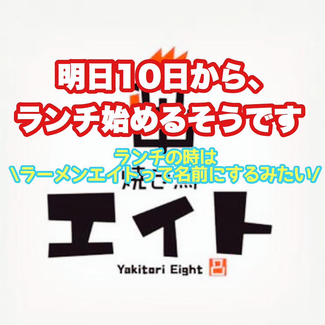 【三郷市食べ歩きブログ】いつもお世話になっている「焼き鳥エイト」さんが明日からランチを始めます!その名も「ラーメンエイト」!