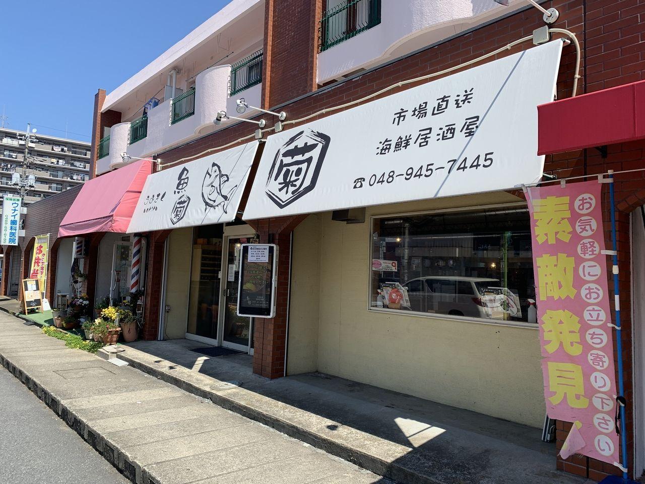 【三郷市食べ歩きブログ(テイクアウト編)】三郷市早稲田1丁目(三郷駅徒歩4分)にある「魚菊」さんがランチ・テイクアウト始めています♪