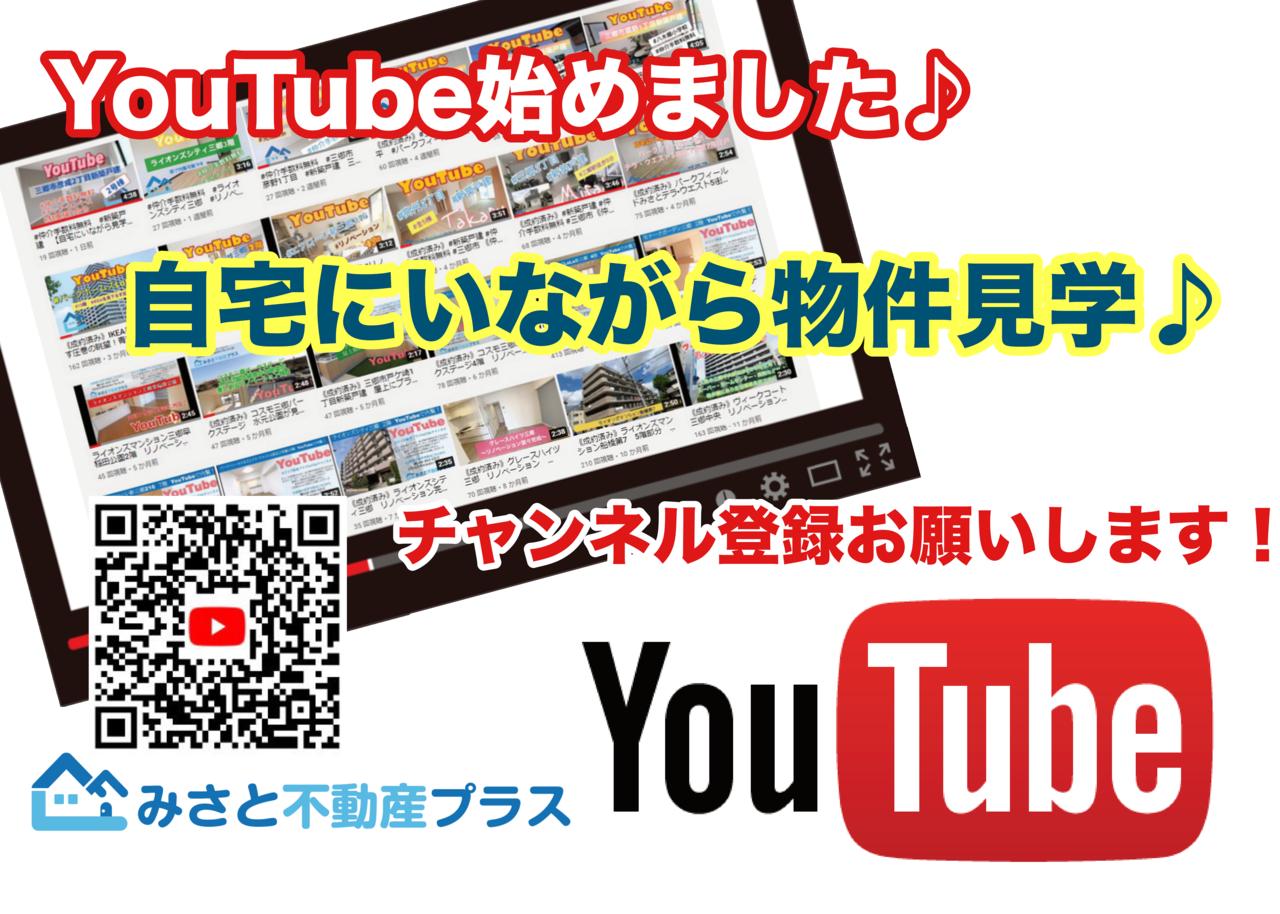 """チャンネル登録よろしくお願いします!YouTubeチャンネル「みさと不動産プラスチャンネル」""""自宅にいながら物件見学♪"""""""