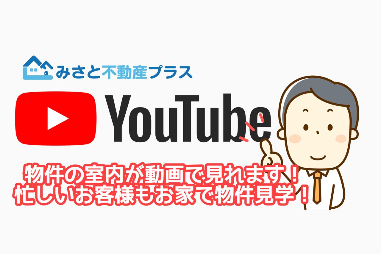 チャンネル登録よろしくお願いします!YouTubeチャンネル「みさと不動産プラスチャンネル」