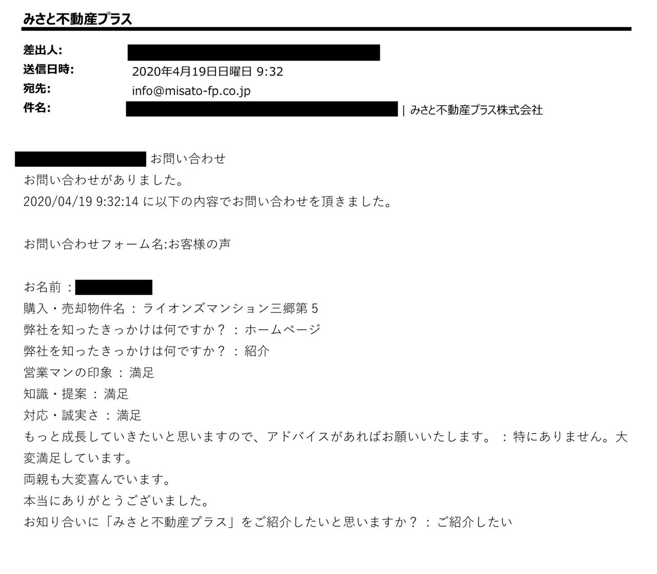 【お客様の声】三郷駅 中古マンション「ライオンズマンション三郷第5」
