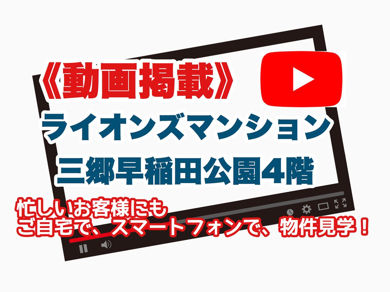 《動画掲載しました》ライオンズマンション三郷早稲田公園 リノベーション済み 3LDK 丹後小学校