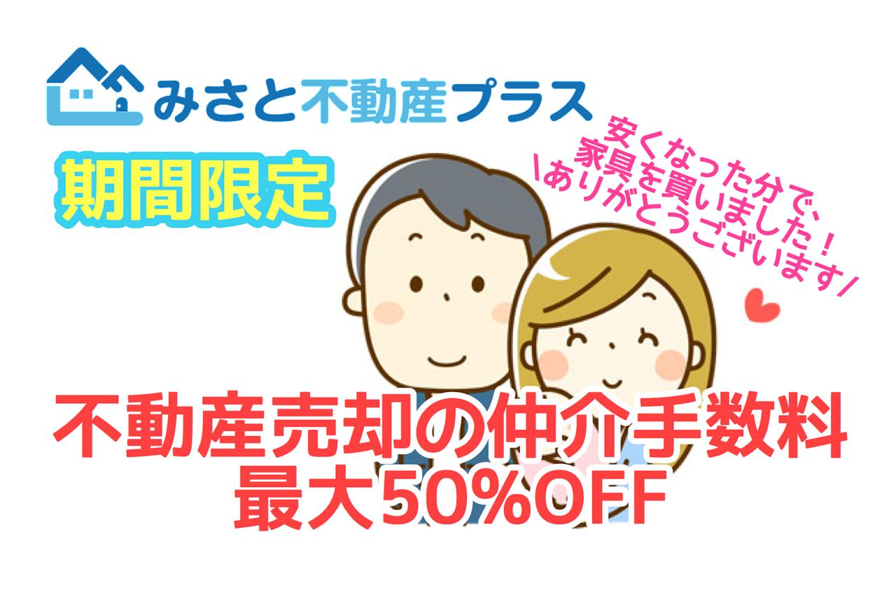 【期間限定】不動産売却の仲介手数料最大50%OFF