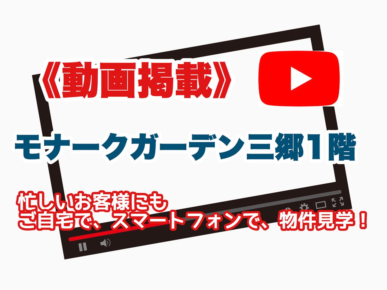 《動画掲載しました》モナークガーデン三郷 リノベーション済み 2LDK 早稲田小学校