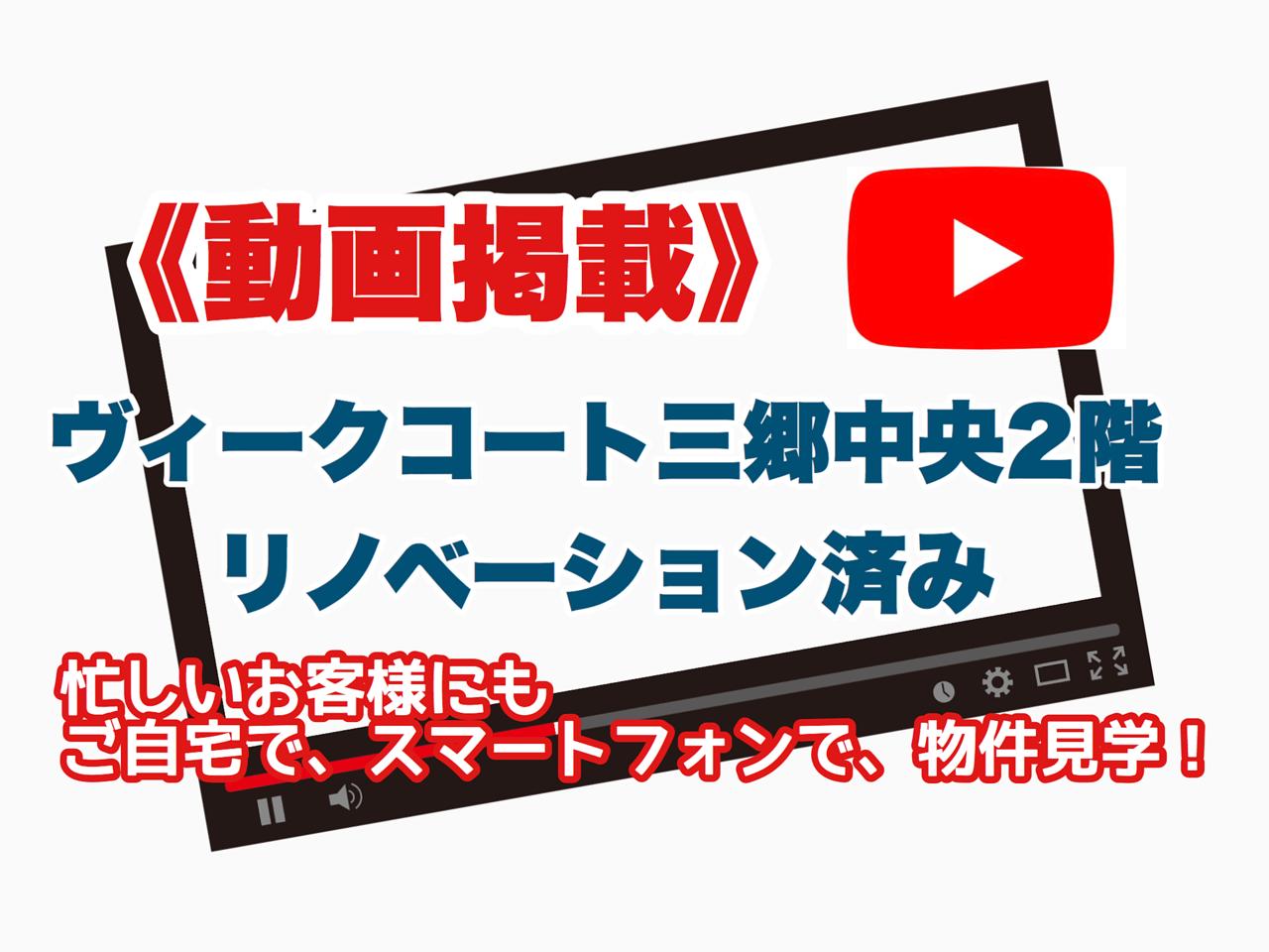 《動画掲載しました》ヴィークコート三郷中央 リノベーション済み 3LDK 新和小学校