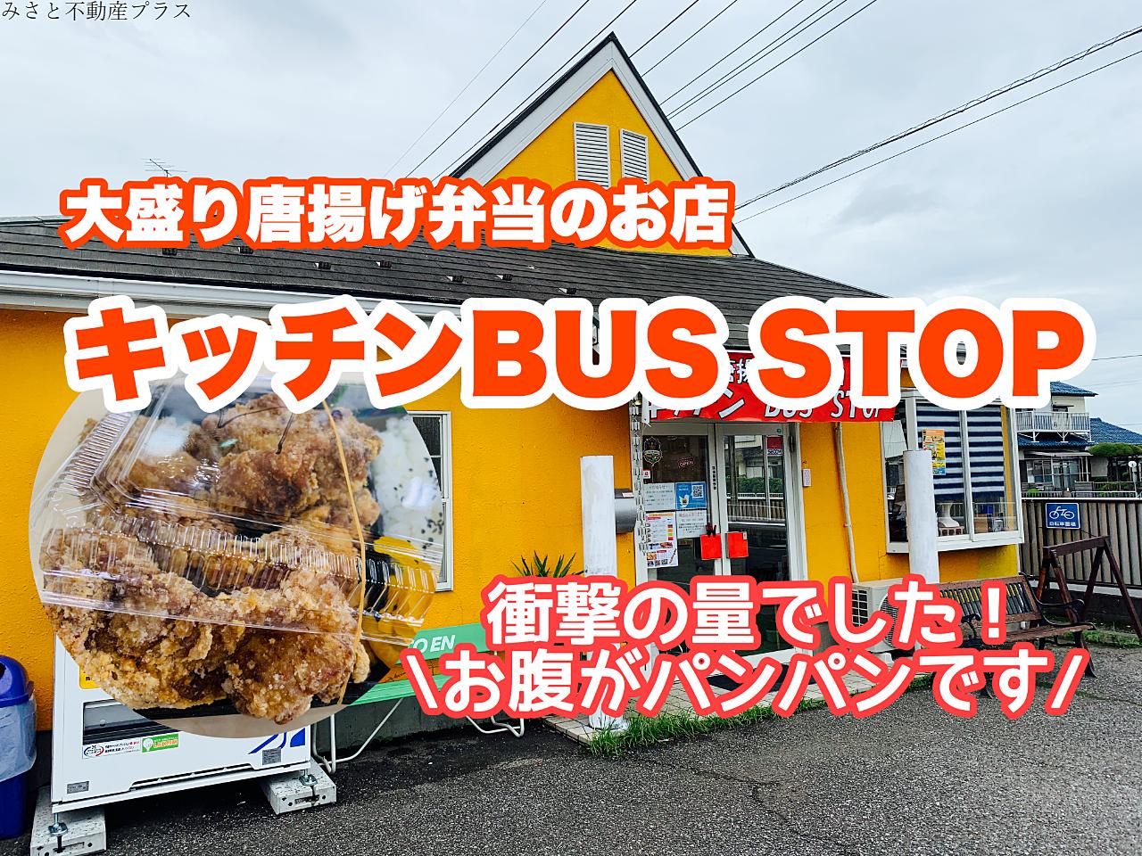 【三郷市食べ歩きブログ】三郷市幸房にある大盛り唐揚げ弁当のお店「キッチンBUS STOP」へ行ってきました!