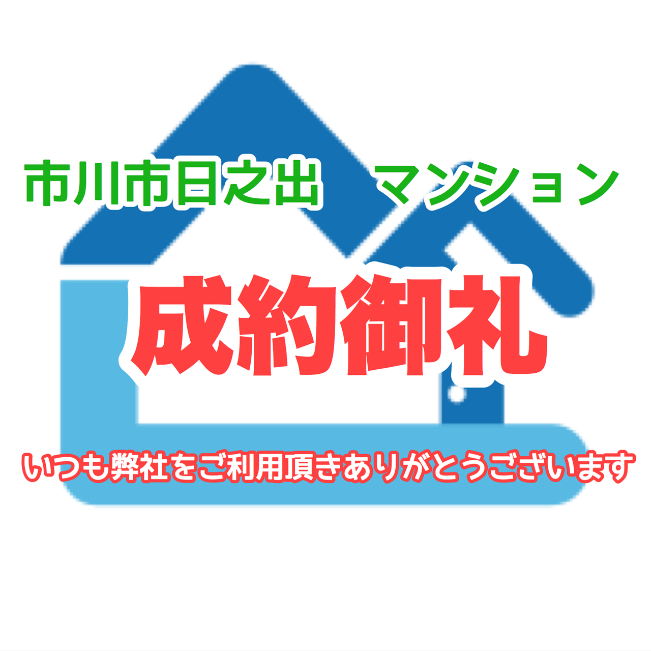 【成約御礼】市川市日之出 マンション(K株式会社様、この度はありがとうございました。)