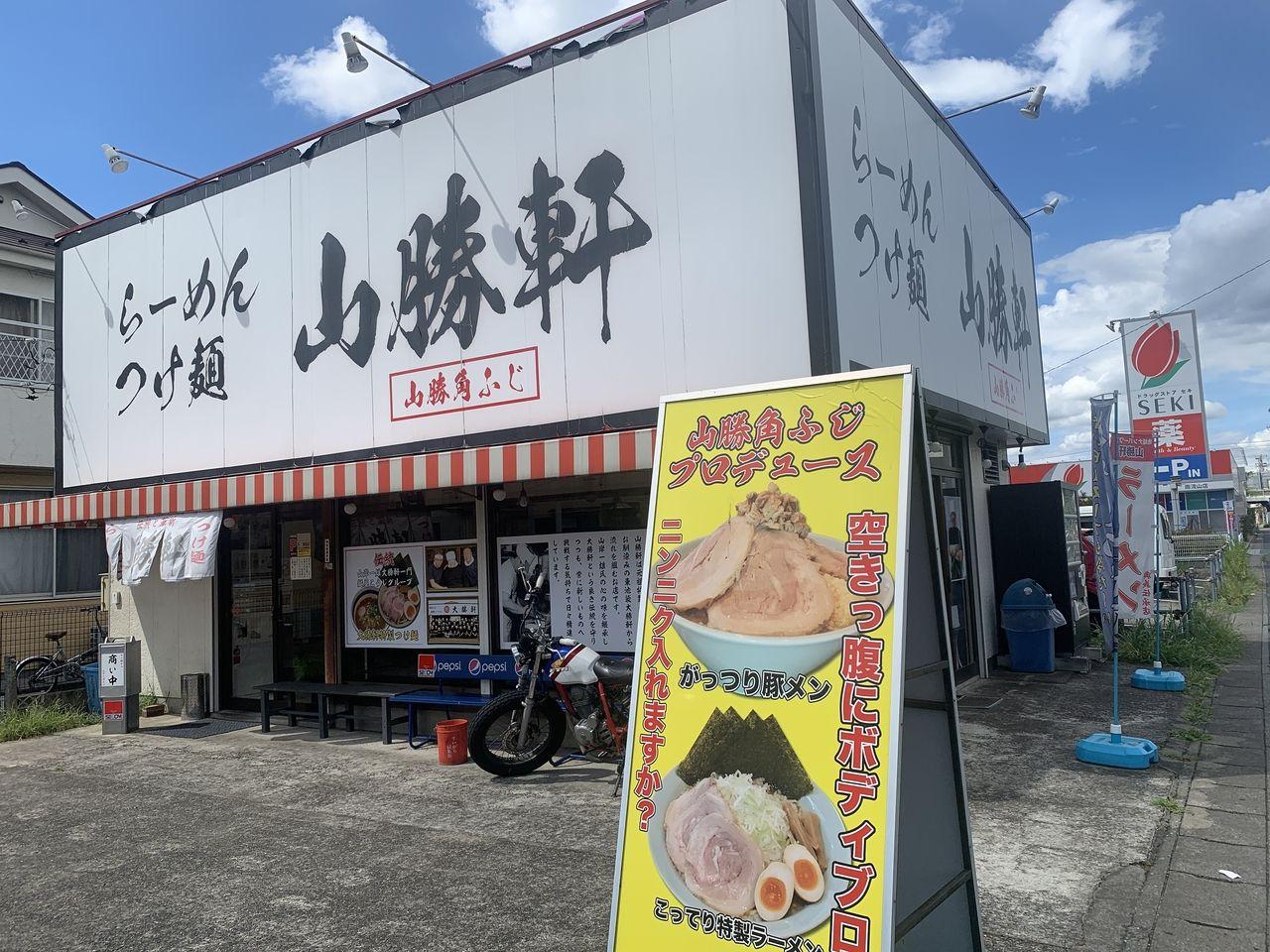 【南流山食べ歩きブログ】南流山7丁目にある角ふじ「山勝軒」へ行ってきました!