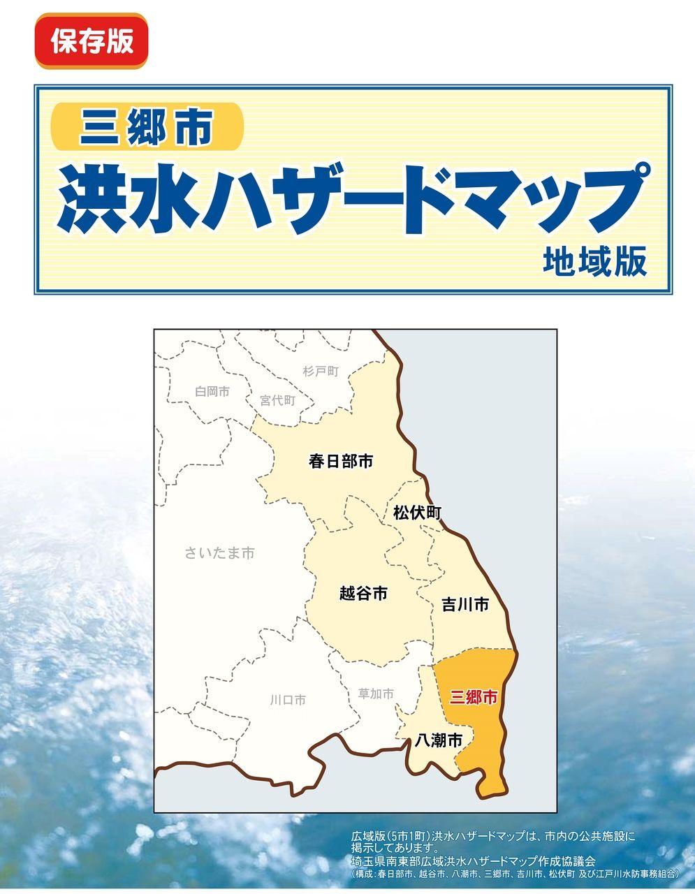 【みさと不動産プラス知っトク情報】三郷市洪水ハザードマップ