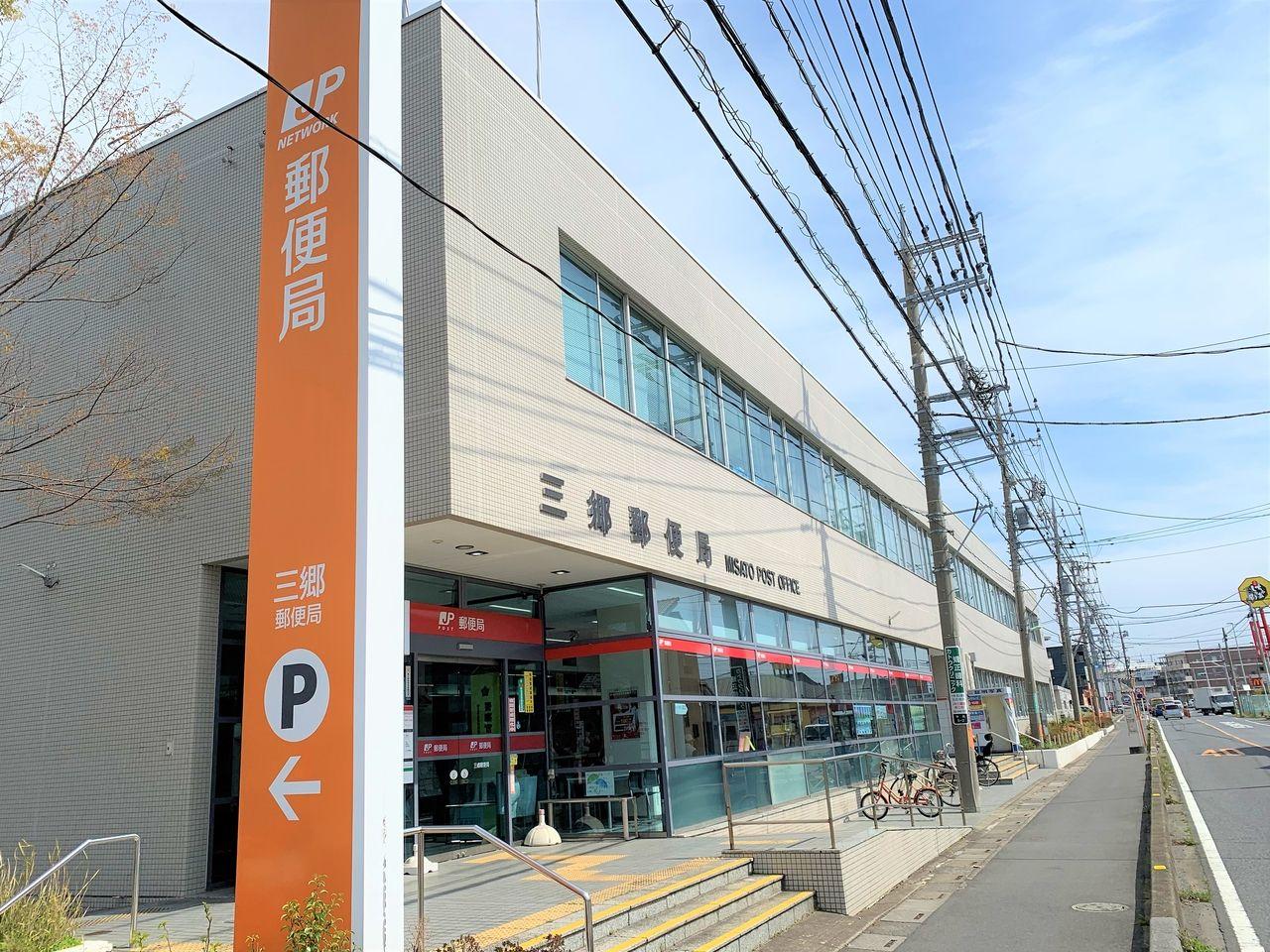 三郷市中央5-2-1