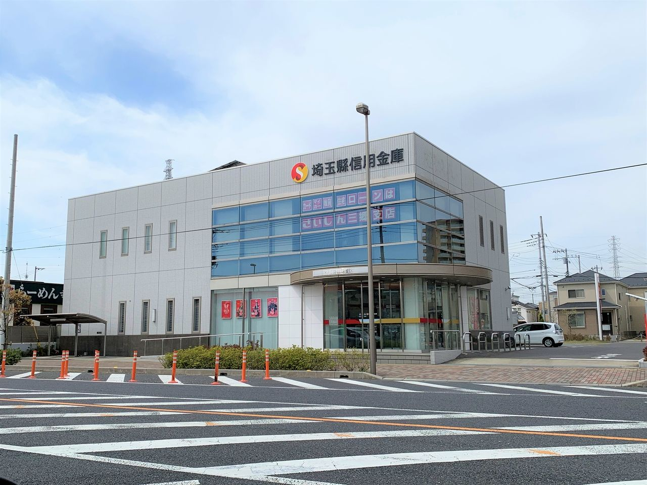 三郷市中央2ー3-3