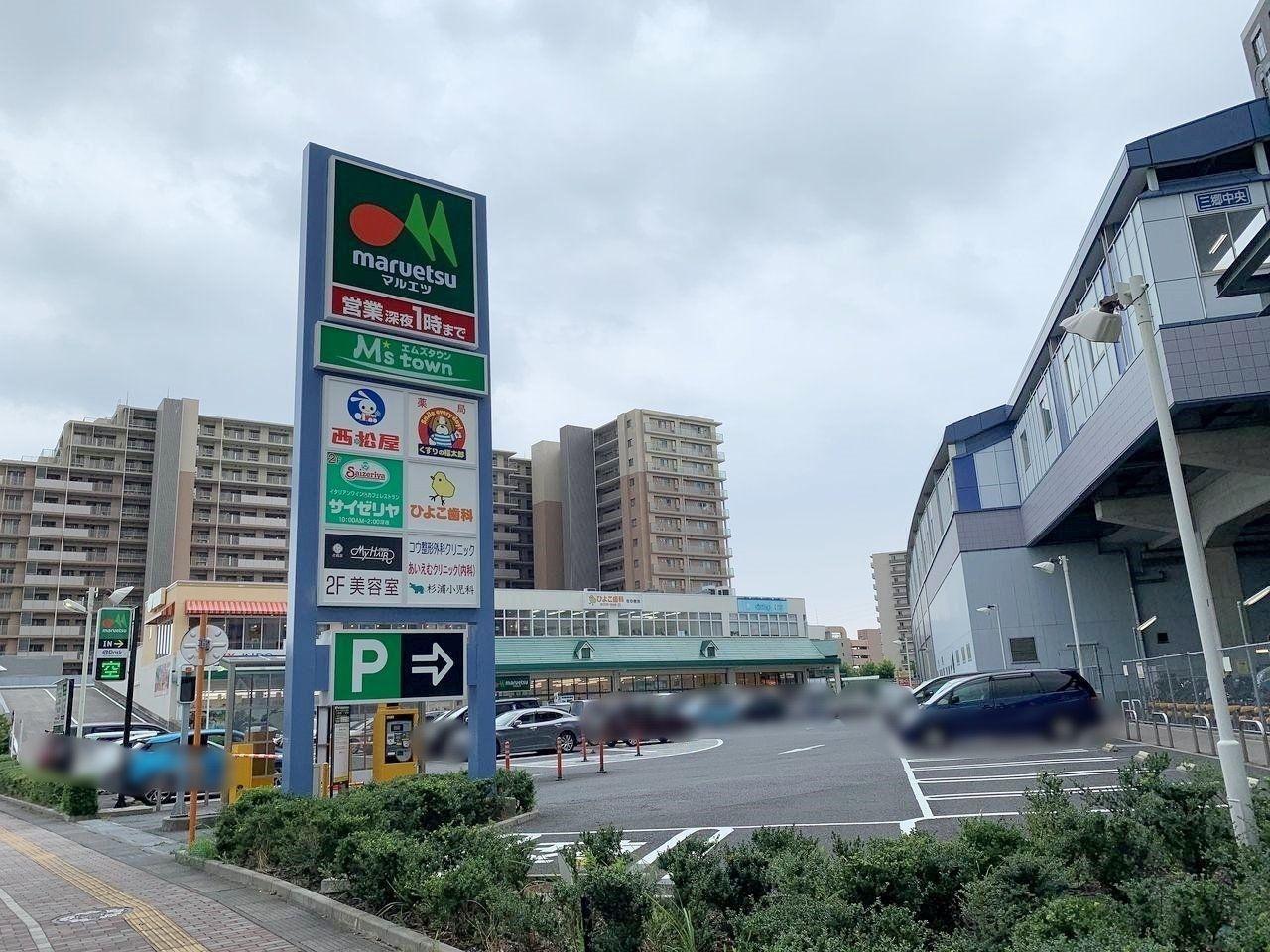 三郷市中央1-3-1