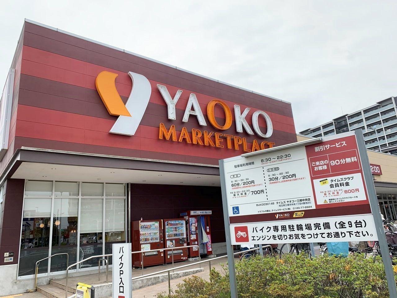 三郷市中央1-4-20 営業時間:9:00~22:00 駐車台数 160台(有料)※ご来店のお客様は90分無料