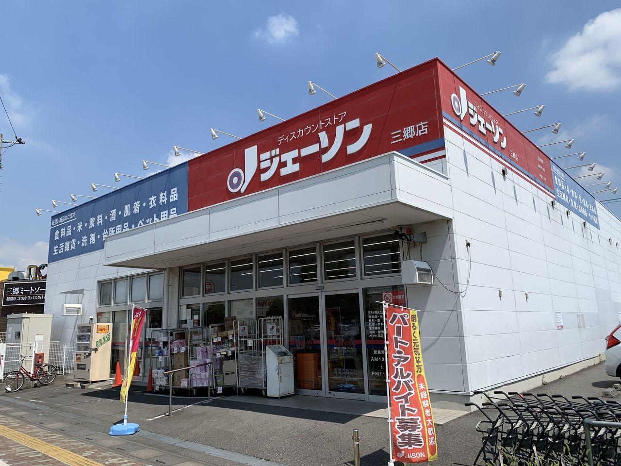 三郷市ピアラシティ2-8-8 営業時間:10:00~23:00