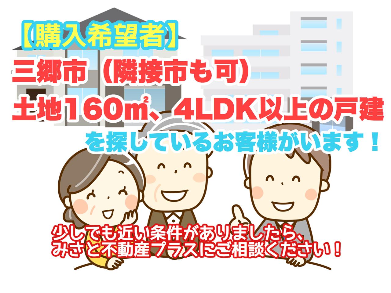 【購入希望者リスト】三郷市(隣接市も可)で土地160㎡・4LDK以上の中古戸建を探しているお客様がいます!