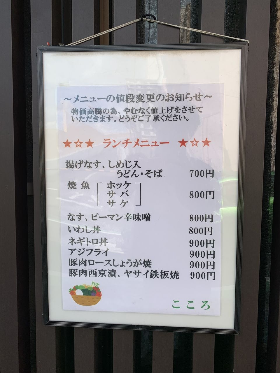 【三郷市食べ歩きブログ】三郷市三郷1丁目の和の店「こころ」に行ってきました!