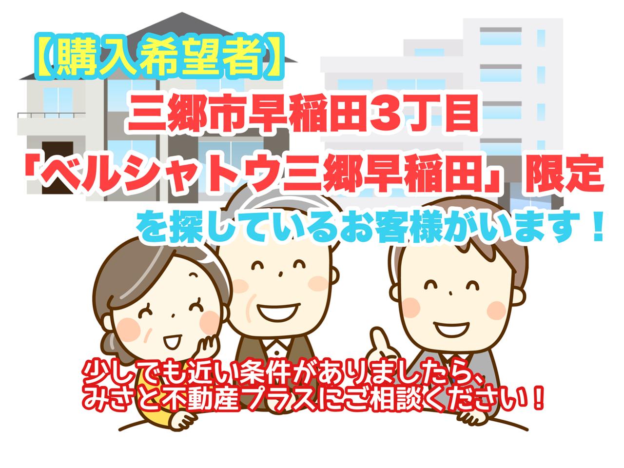 【購入希望者リスト】ベルシャトウ三郷早稲田を限定で探しているお客様がいます!
