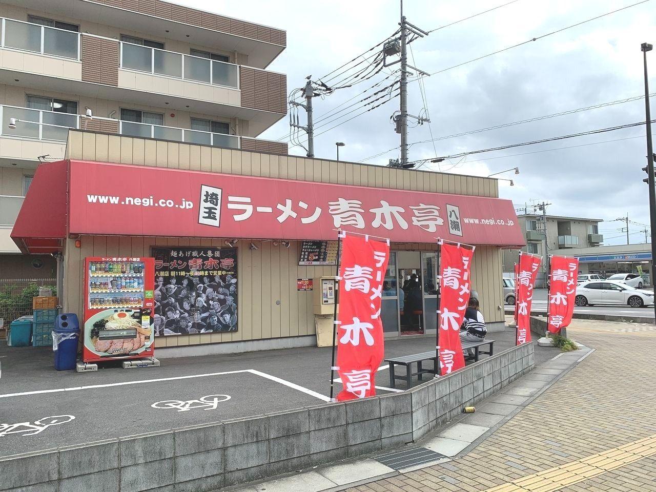 【八潮市食べ歩きブログ】八潮市古新田の「ラーメン青木亭」に行ってきました!