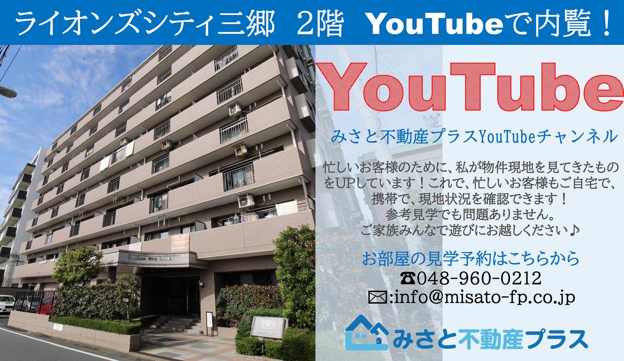 《動画掲載しました》ライオンズシティ三郷 リノベーション済み 1SLDK 早稲田小学校