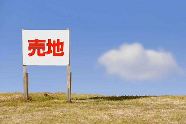 小さい土地から大きい土地、市街化調整区域もすべての土地売却のお手伝いいたします!