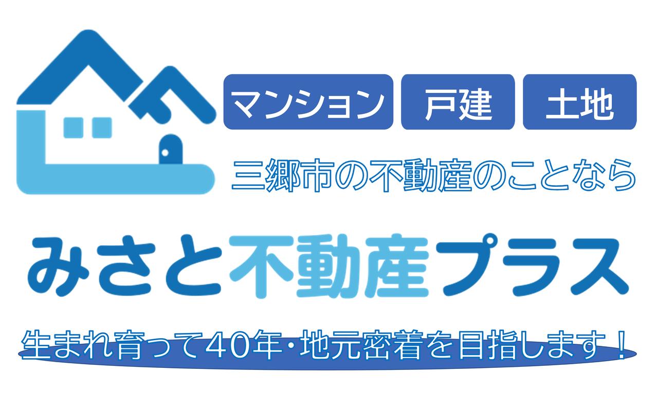三郷市・南流山のマンション・中古戸建・土地の売却はお任せください!