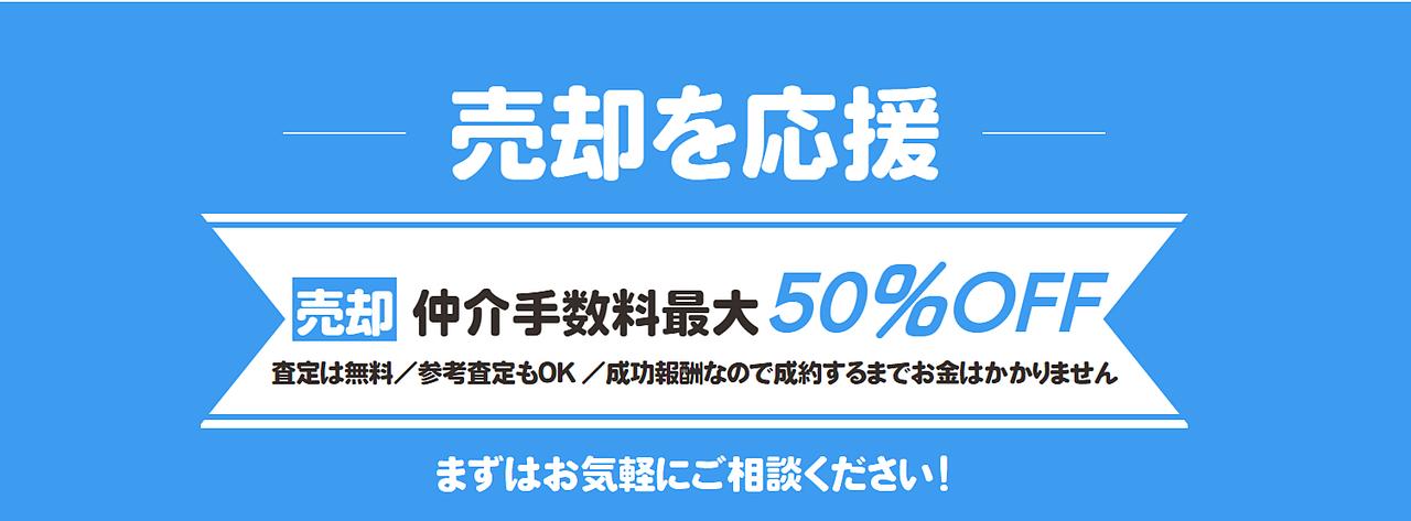 売却の仲介手数料が最大50%OFF