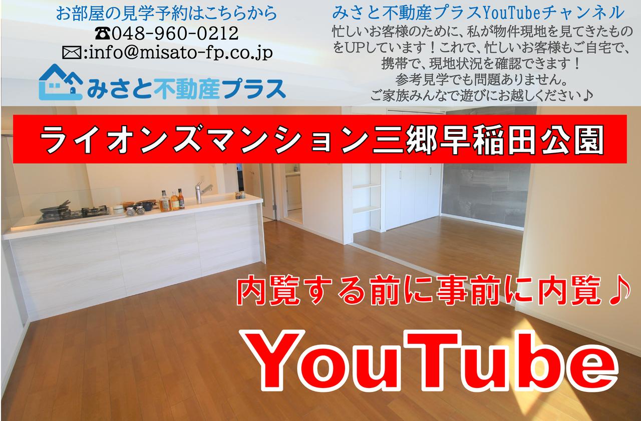 《YouTube動画掲載しました》ライオンズマンション三郷早稲田公園2階・早稲田公園が至近♪休日はお子様といかがですか?