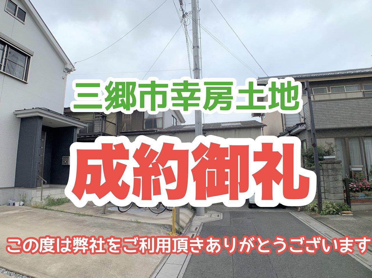 【成約御礼】三郷市幸房土地(M様、この度はありがとうございました。)