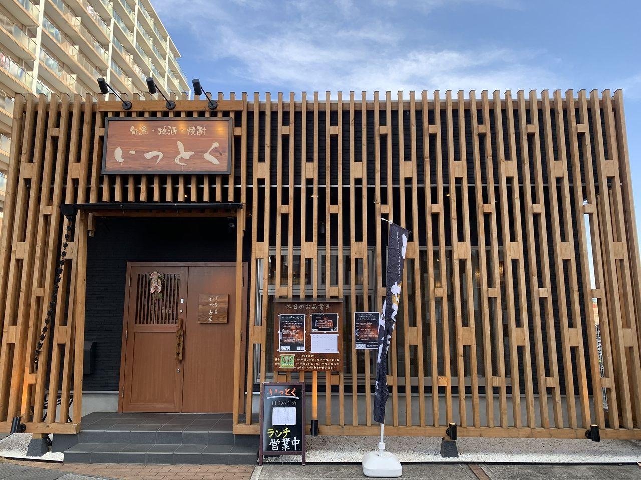 【三郷市食べ歩きブログ】三郷市中央1丁目の居酒屋「いっとく」さんでランチをしてきました!