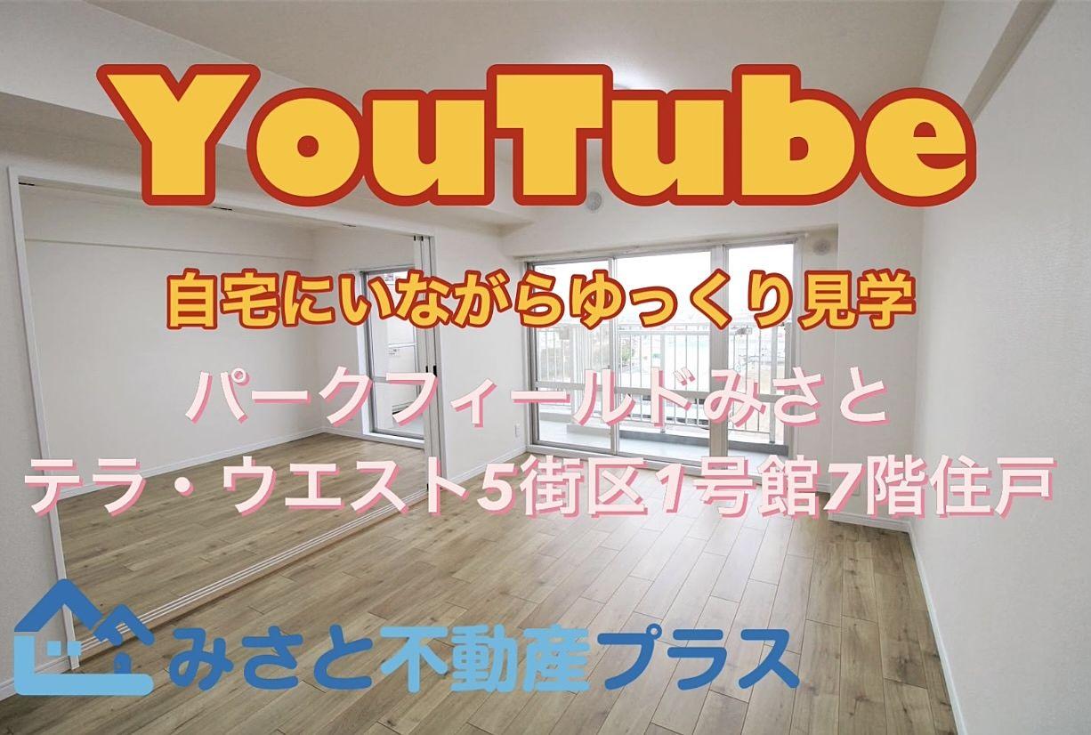 《YouTube動画掲載しました》自宅にいながらゆっくり見学♪パークフィールドみさとテラ・ウエスト5街区1号館7階住戸リノベーション完成!