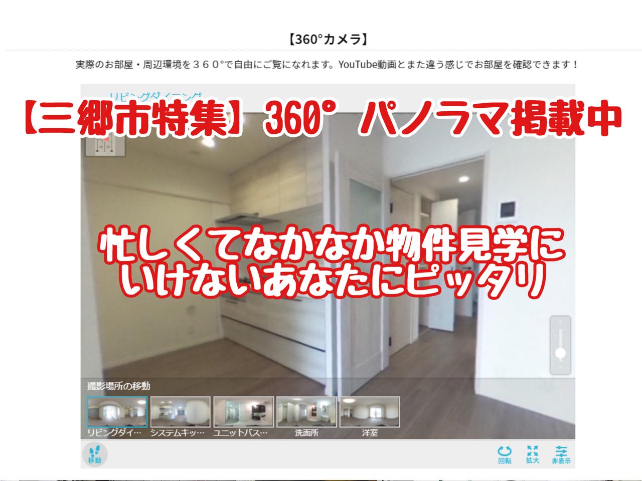 【三郷市特集】360°パノラマカメラで事前に自宅で内見できる物件