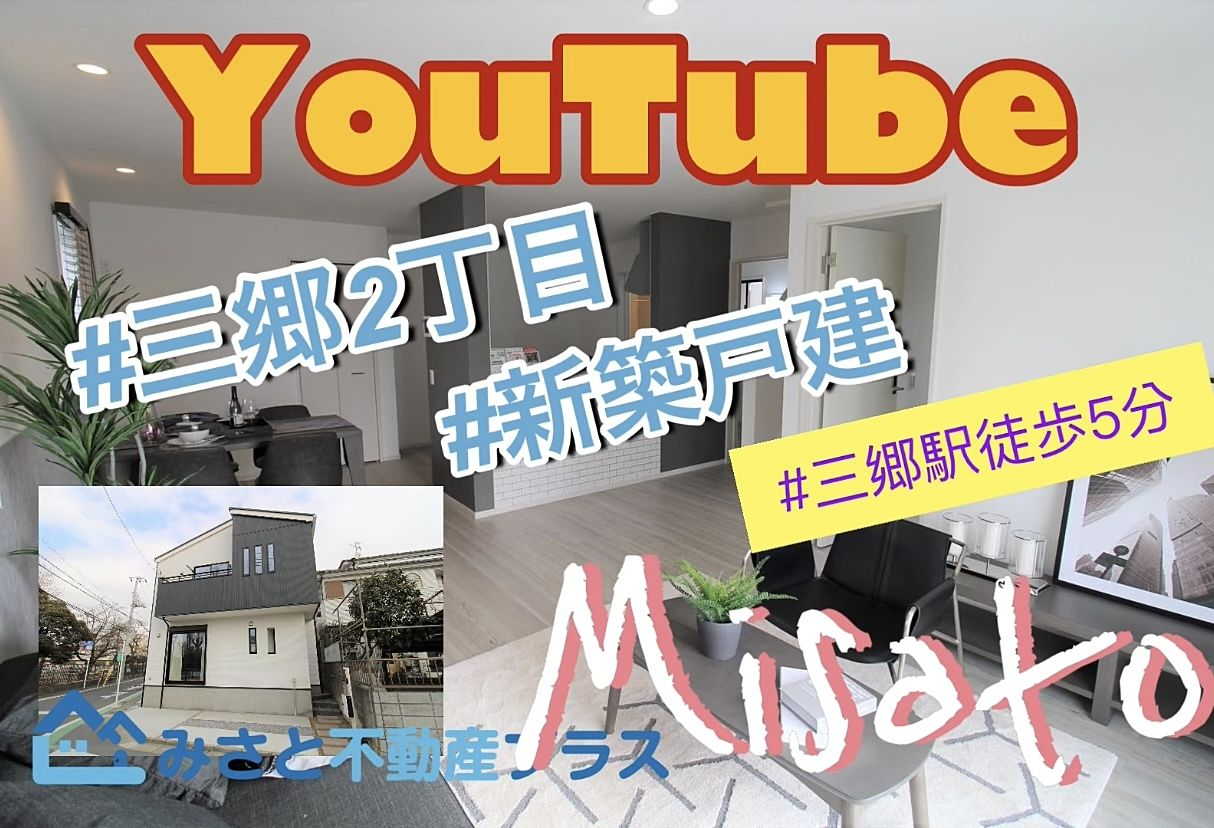 《YouTube動画掲載しました》自宅にいながらゆっくり見学♪三郷市三郷2丁目新築戸建・完成済み・即入居可!
