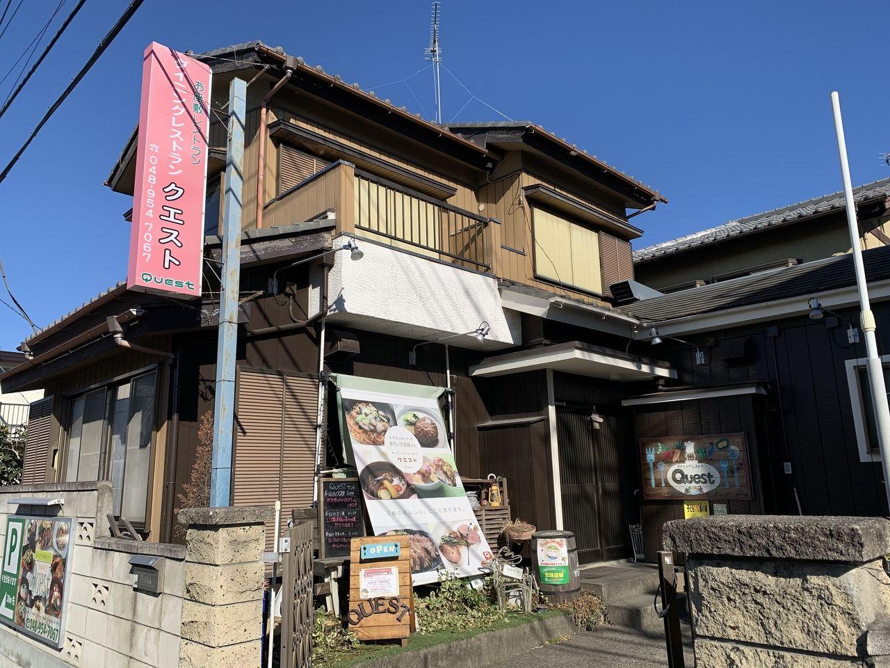 【三郷市食べ歩きブログ】三郷市鷹野3丁目のダイニングレストラン「Quest」さんでランチをしてきました!