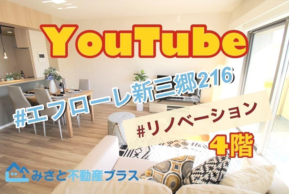 《YouTube動画掲載しました》自宅にいながらゆっくり見学♪エフローレ新三郷216 4階♪リノベーション完成しました!