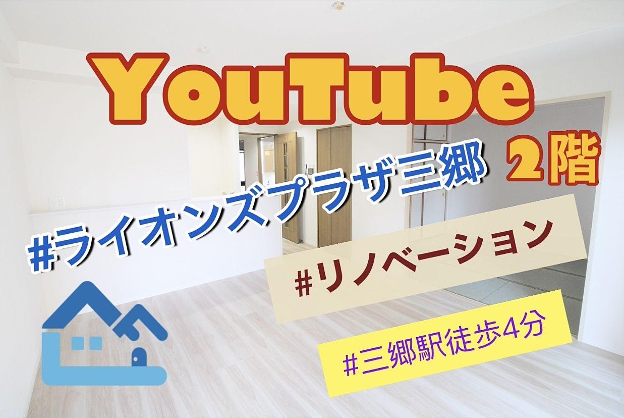 《YouTube動画掲載しました》自宅にいながらゆっくり見学♪ライオンズプラザ三郷2階♪リノベーション完成しました!
