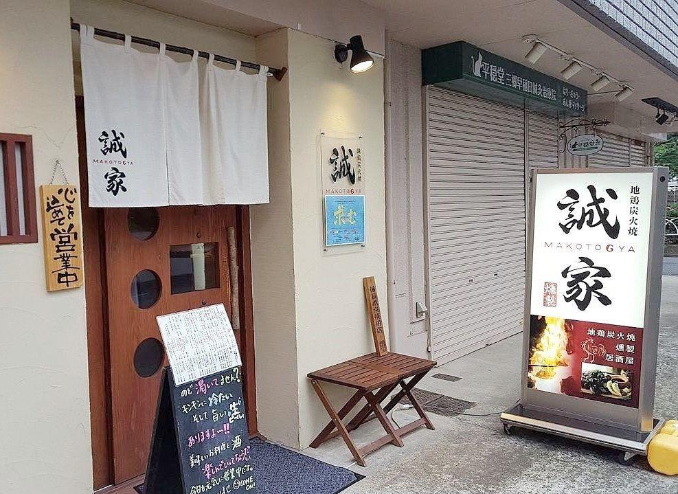 こんにちは、みさと不動産プラスの中原です。三郷駅北口にある「誠家」に地元の先輩と行ってきました。