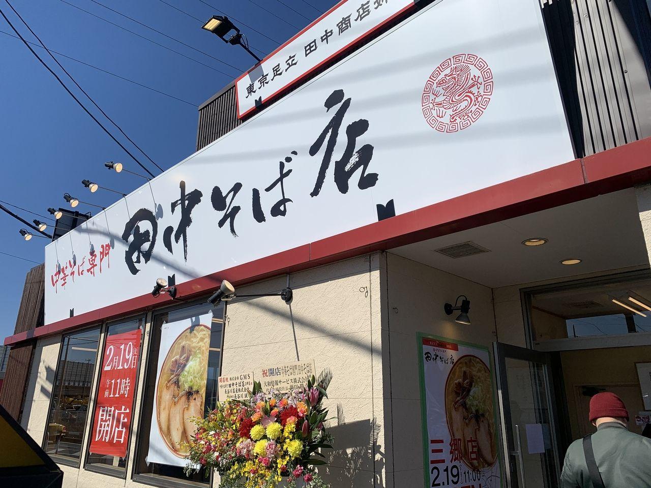 【三郷市食べ歩きブログ】三郷市大広戸に中華そば専門「田中そば店」が本日オープンしました!
