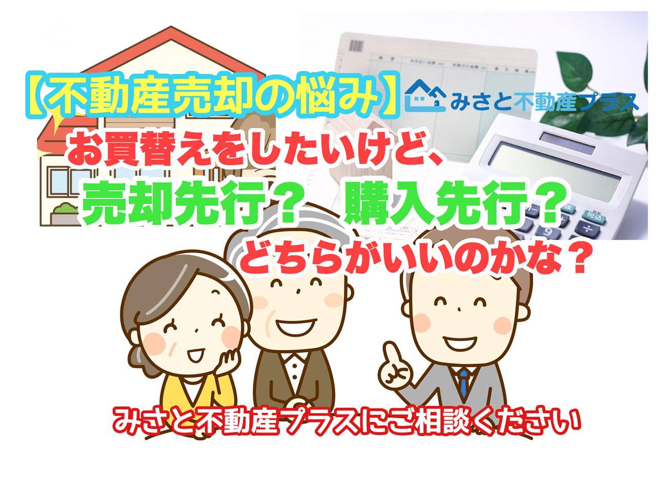 【不動産売却の基礎知識~お買替えはタイミング~】お買替えをしたいけど、売却先行?購入先行?どちらがいいのかな?
